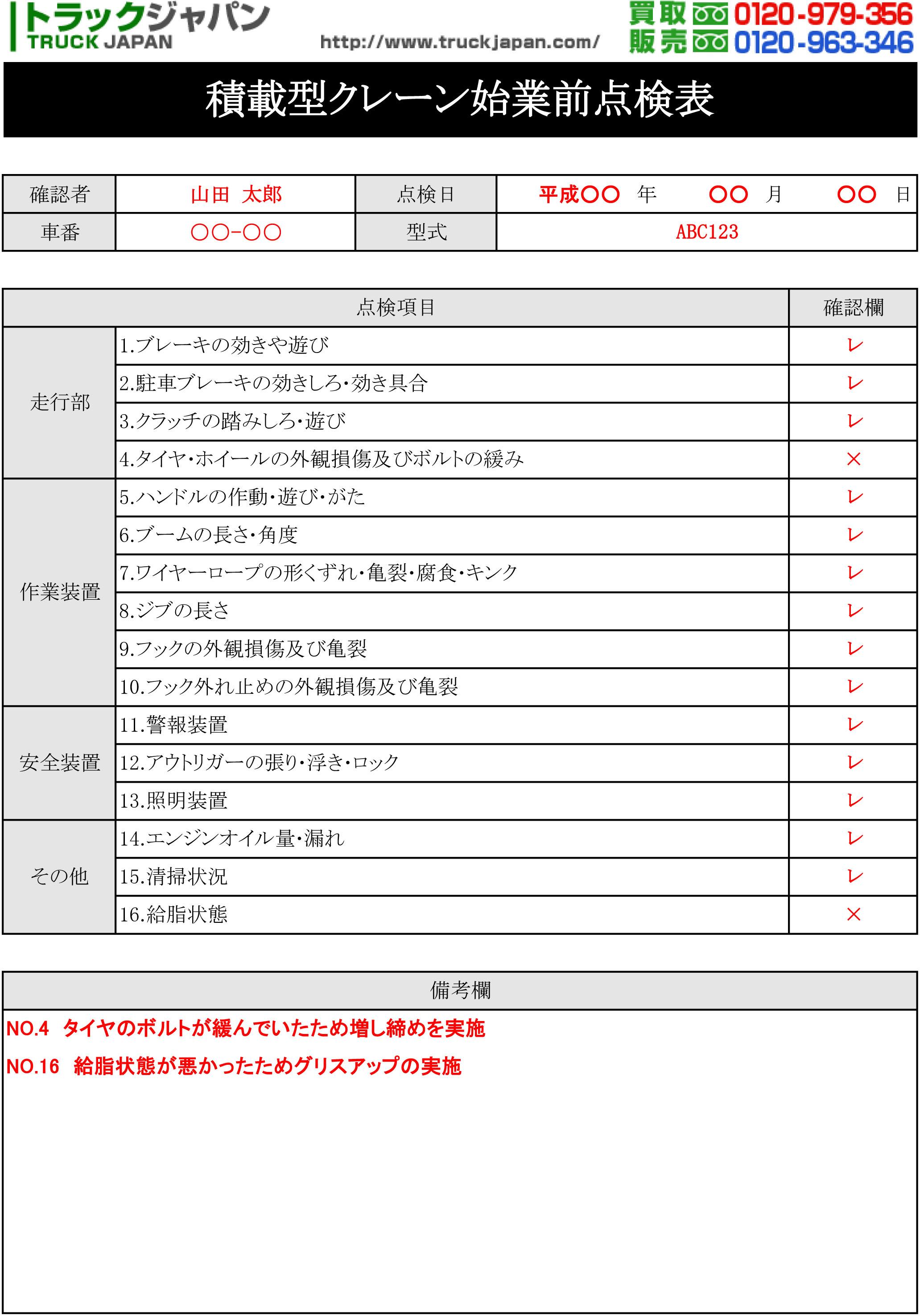 整備マニュアルダウンロード - trex.co.jp