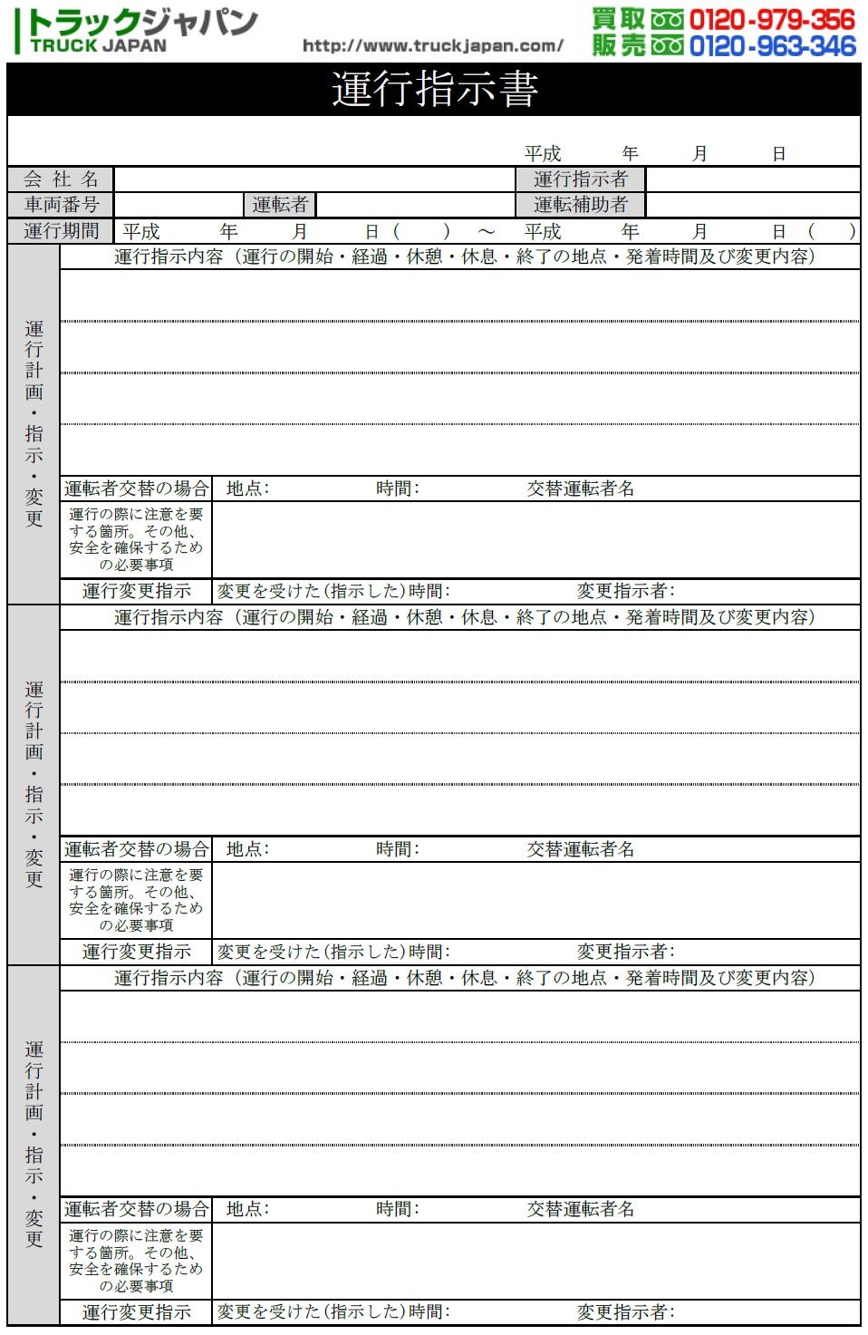 トラック運転手の運行指示書の ... : pdf 印刷出来ない : 印刷