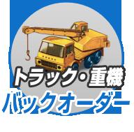 トラック・重機格安販売