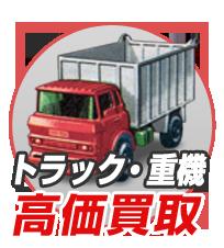 トラック・重機高価買取